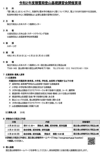 1sekisetuki2020concept-1.jpg