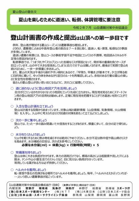 2020夏山登山の警告文-1.jpg