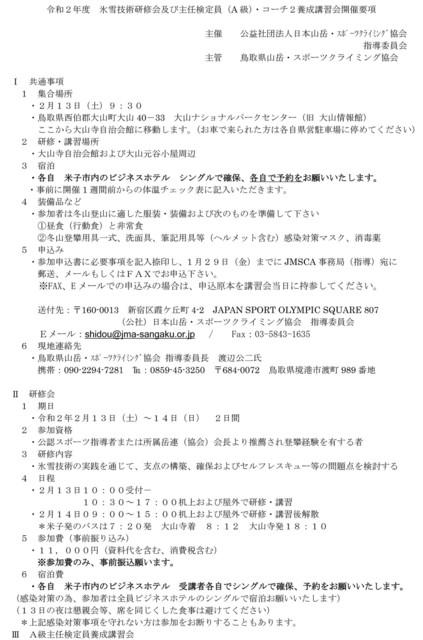 ★(要項)令和2年氷雪技術研修会大山開催要項1.jpg