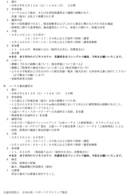 ★(要項)令和2年氷雪技術研修会大山開催要項2.jpg