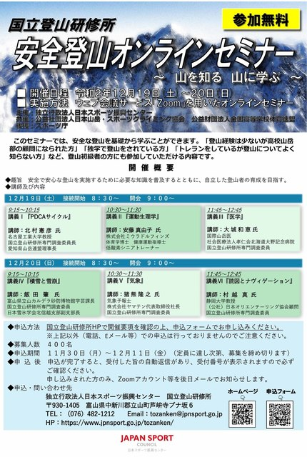 安全登山オンラインセミナーのコピー.jpg