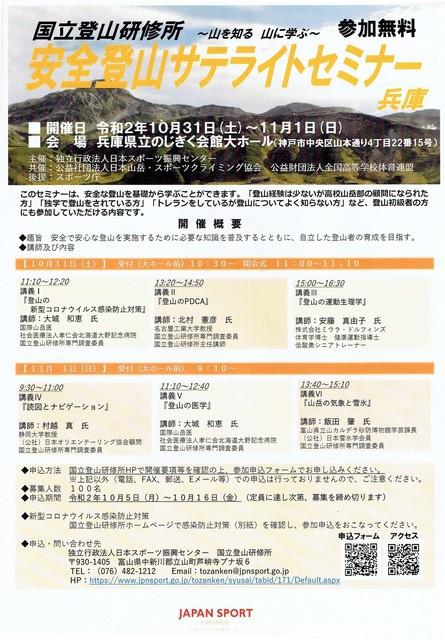 安全登山サテライトセミナー 兵庫ポスター.jpg