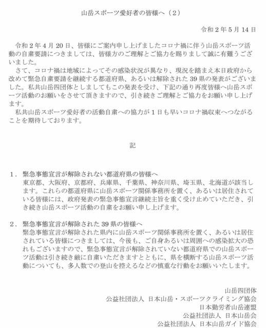山岳スポーツ愛好者の皆様へ(2).jpg
