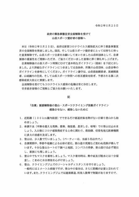 政府の緊急事態宣言全面解除を受けて山岳スポーツ愛好者の皆様へ-1.jpg