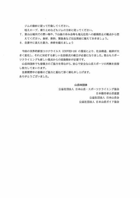 政府の緊急事態宣言全面解除を受けて山岳スポーツ愛好者の皆様へ-2.jpg