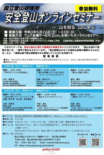 R3安全登山オンラインセミナー開催要項.jpg