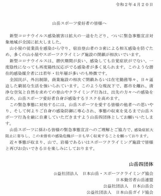 sangaku-seimeibun2.jpg
